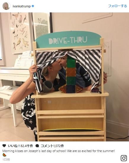 イヴァンカ・トランプ、3歳の息子とキスをする微笑ましい写真を投稿