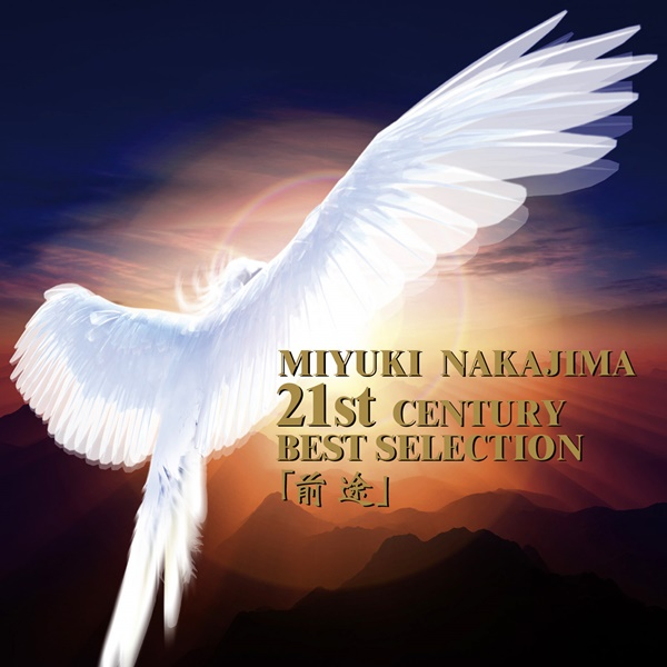 中島みゆき、20年ぶりのベストAL発売! 最新コンサート映像化&ライブ盤も同時リリース