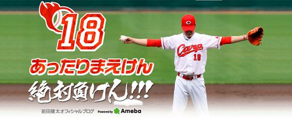 広島、前田健太の残留報道後もMLBファンはメジャー移籍の可能性を議論中
