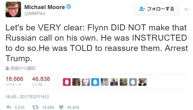 マイケル・ムーア監督、フリン前補佐官の辞職を受けて「トランプを逮捕しろ」とツイート