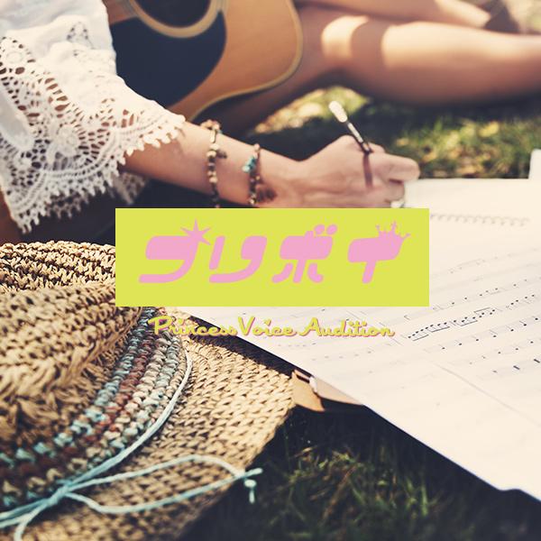 フジパシフィックミュージックが次世代シンガーオーディション『プリンセス ボイス オーディション』を開催!