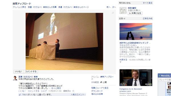ワタミ渡邉美樹氏のFacebook投稿がネット上で物議を醸す