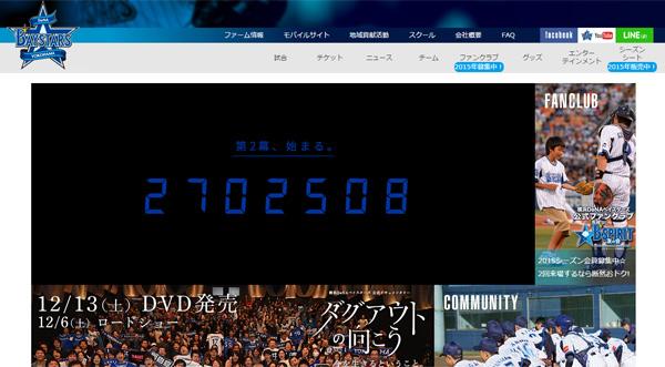 横浜DeNA、公式サイトで謎のカウントダウン 「身売り?」「名称変更?」憶測飛び交う