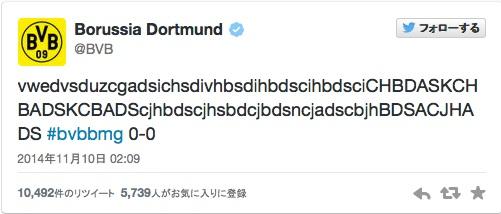 ドルトムント公式Twitterの中の人が「壊れた」と話題!決定機活かせぬチームにぶち切れか?