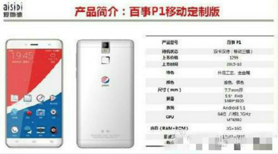 Yes, Pepsi is launching smartphones in China
