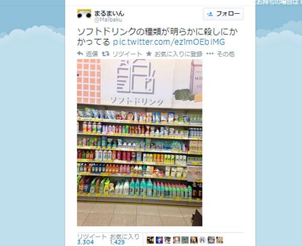 洗剤コーナーに書かれた意外な文字にネットユーザーらも戸惑い