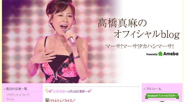 高橋真麻、Facebookアカウント乗っ取りで「削除やむなし」