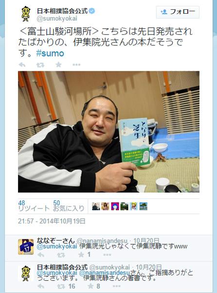 相撲協会Twitterの中の人が、力士の体型に引っ張られたと思えてしまう誤字をツイート