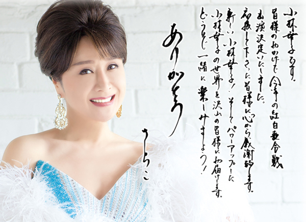 小林幸子『金スマ』で紅白「巨大衣装」の全貌が明らかに!スゴすぎると話題にwww