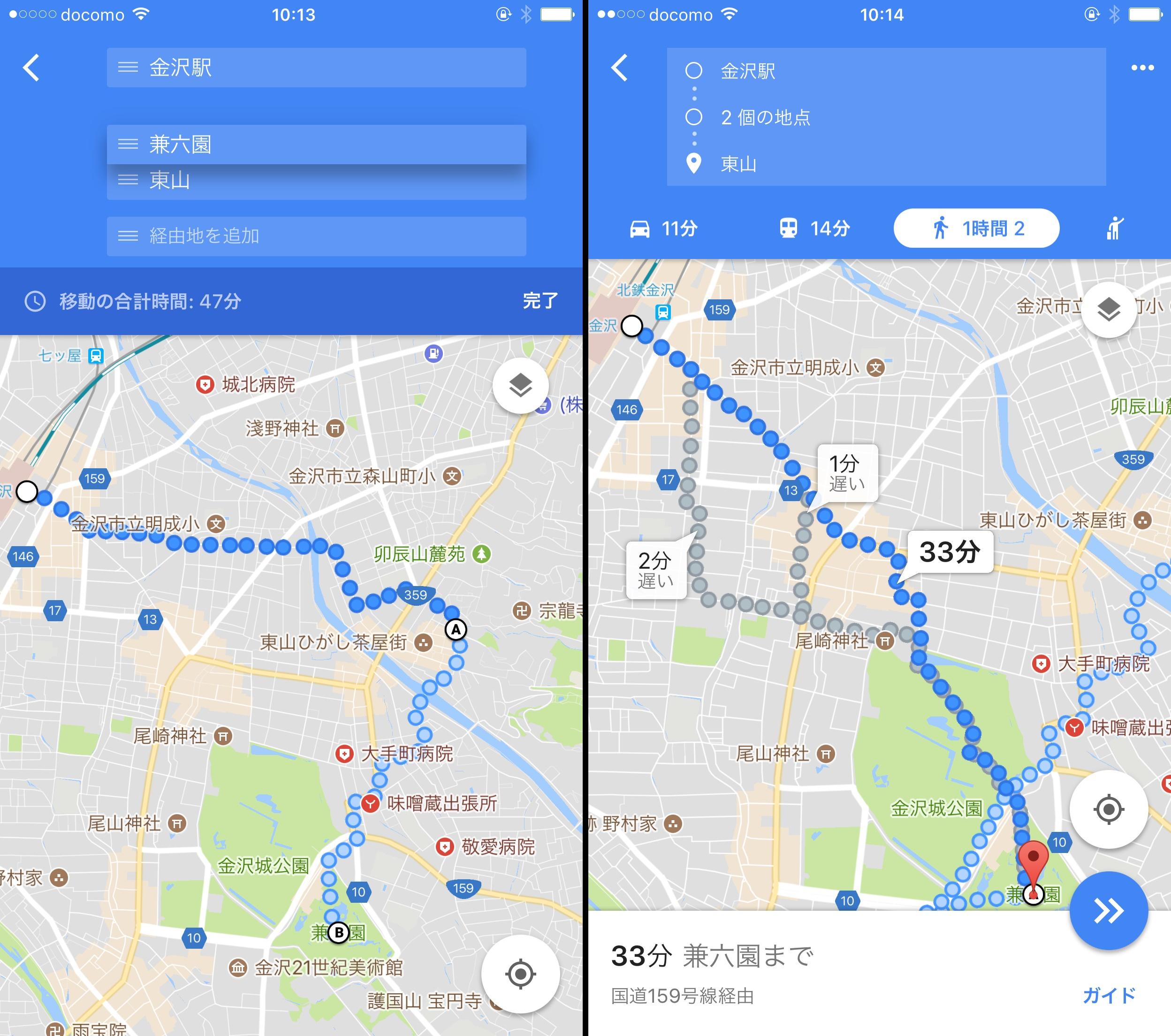 Engadget Japanese日本版旅行ルート作りの効率アップ!! Googleマップの「経由地」で訪問場所をまとめて入力しよう:Google Tips