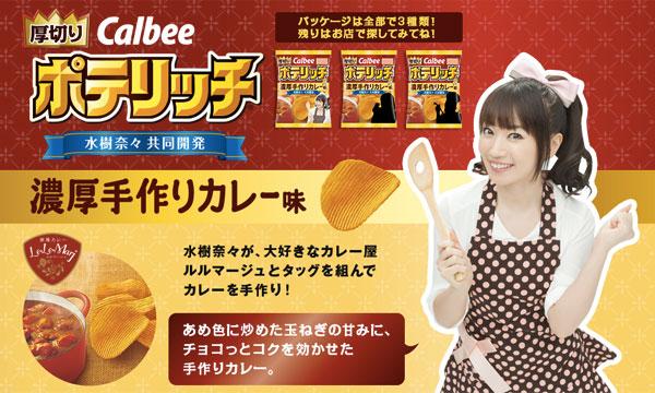 「カレー好き」の水樹奈々による手作りカレーの味わいを再現したポテチ発売!『ポテリッチ 濃厚手作りカレー味』