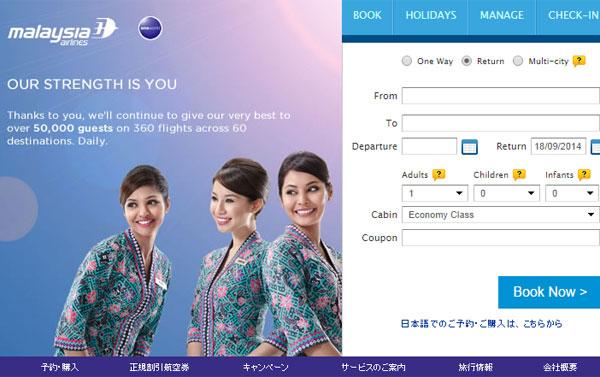 「空気読めなさすぎ」 マレーシア航空のキャンペーンに非難殺到