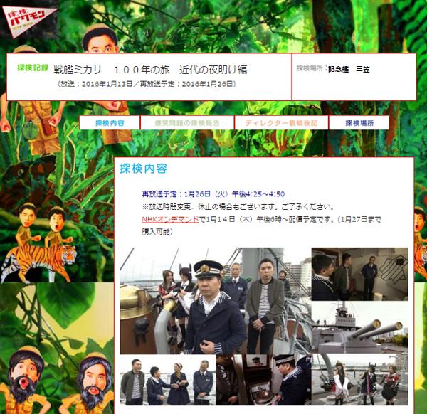 NHK『探検バクモン』で「艦これ」を紹介→大人の事情によりヘンテコなイラストで対応www 「クソワロタ」