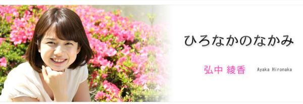 テレビ朝日・弘中綾香アナの私服が可愛すぎて破壊力ありすぎると話題に