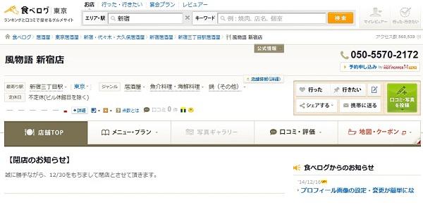 新宿ボッタクリ騒動の居酒屋がいきなりの閉店を発表、ネット上で再び炎上中