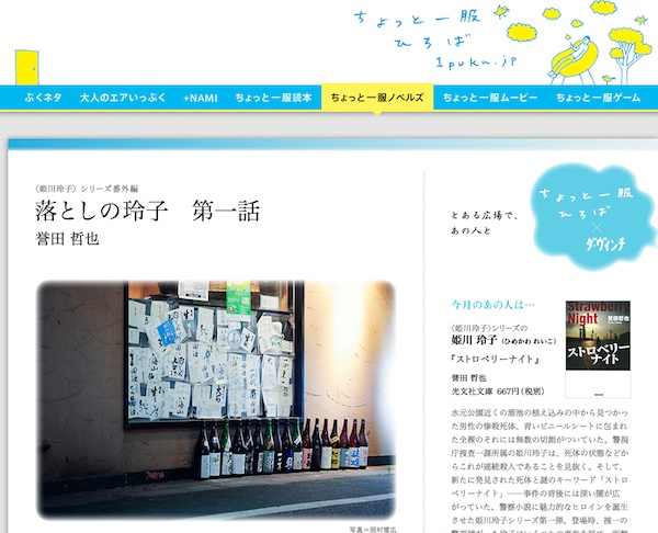 姫川玲子シリーズに新展開!?『ストロベリーナイト』番外編がJTウェブサイトで連載開始
