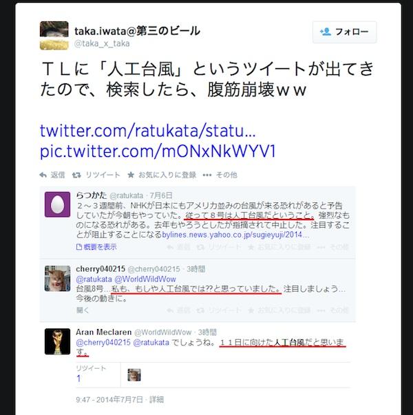 台風8号接近で取り沙汰される「人工台風説」がネット上で話題騒然