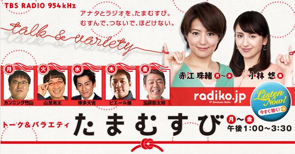 博多大吉先生がメッセ黒田と国生の交際報道を語る 「リアル『黄昏流星群』の始まり」