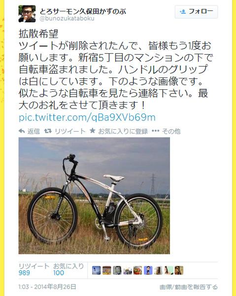 芸人がTwitterで自転車盗難の情報を真剣に募集するも、一般人含めた160人のボケ大会に発展