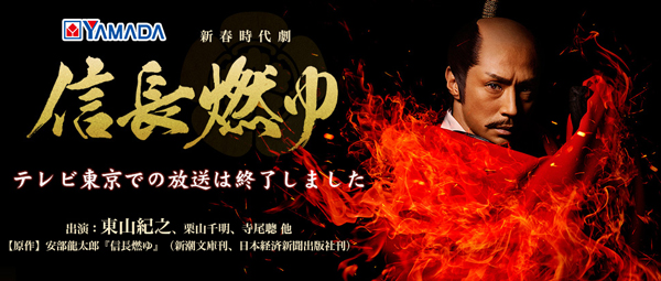 新春時代劇『信長燃ゆ』東山紀之の信長ぶりがネット上で話題に 「カッコよかった!」