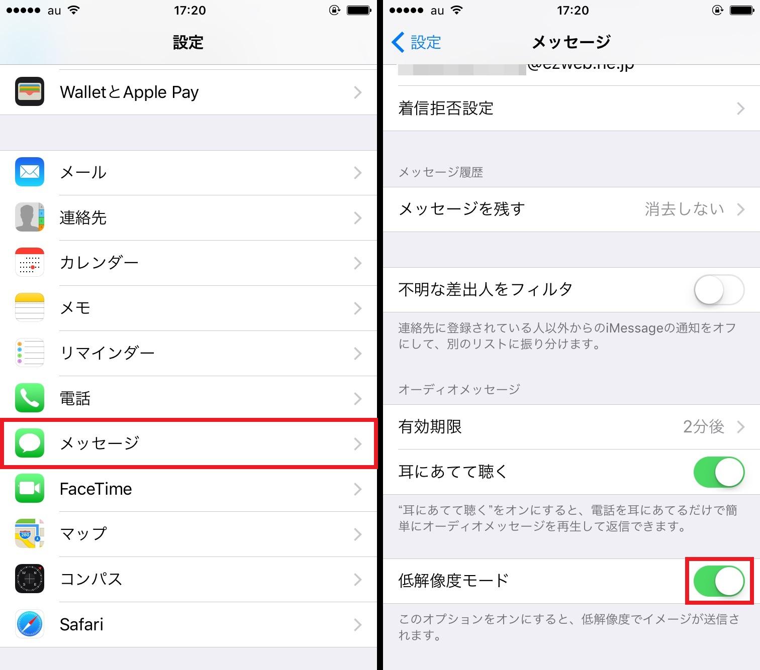 設定 iphone 画質