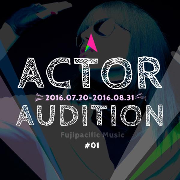 夏休み期間限定!新人タレントを募集する「ACTORAUDITION」を開催