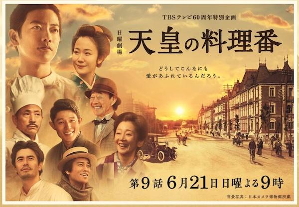 TBS『天皇の料理番』の佐藤健、桐谷健太、鈴木亮平の涙がアツすぎると話題に