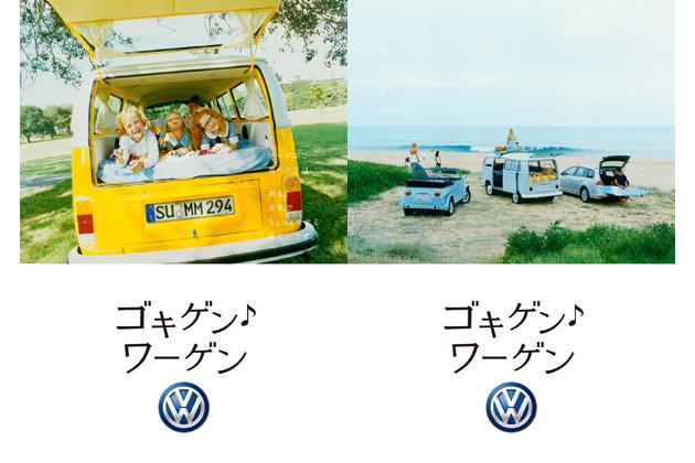 フォルクスワーゲン、日本独自の新キャンペーン・スローガンは「ゴキゲン♪ワーゲン」!