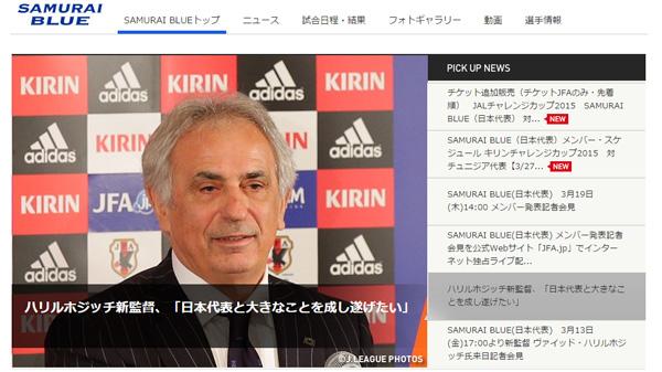 ハリル新体制のサッカー日本代表、代表復帰の戦力、協会内に監督など独自のやり方明らかに