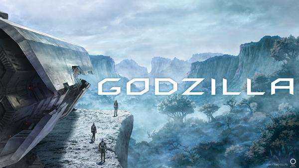 ゴジラのアニメ映画『GODZILLA』2017年全国公開!虚淵玄がストーリー原案・脚本を担当