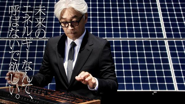 坂本龍一×XSOL、太陽光パネルの前で演奏する新CM公開&書き下ろしのCM楽曲を無料配信中