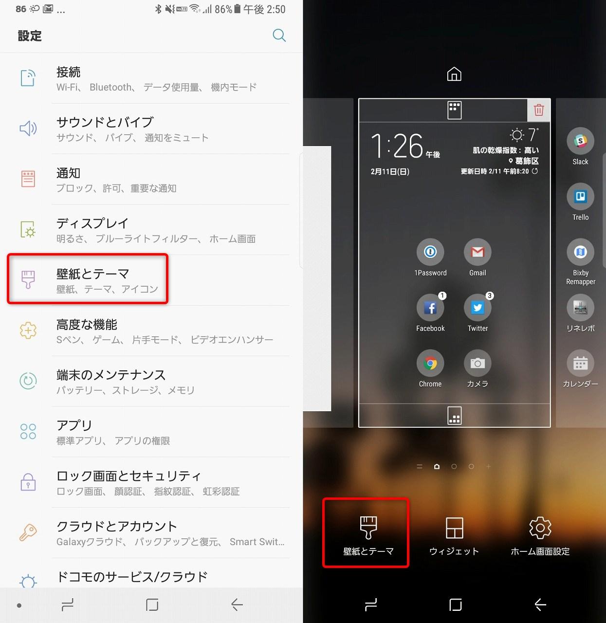 Galaxy Note8を自分好みにカスタマイズ 見た目を大きく変えられる