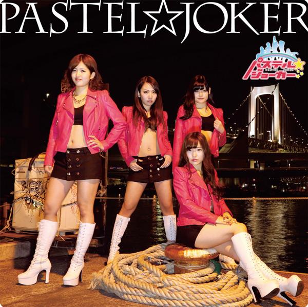 人気アイドルユニット「パステル☆ジョーカー」初のワンマンライブ&1stアルバムリリースも
