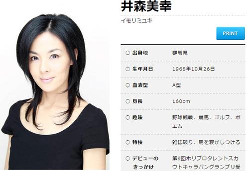 井森美幸が明かした「芸能界を生き残るコツ」がネット上で話題に 「説得力が違う」