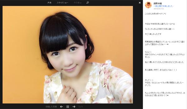AKB48西野未姫も!「ショートヘア女子」が女性芸能人の間で今年は大流行?