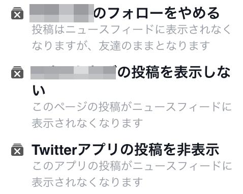 Facebookの意外と知らない設定&...