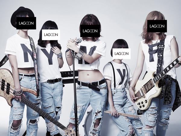 ボーカリストは某女優M!? 二足のわらじを履くガールズバンド、LAGOONが11月デビュー