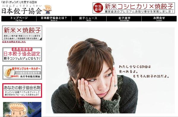 「水餃子のきもち、考えたことあるの?」 日本餃子協会の画像がシュール過ぎると話題