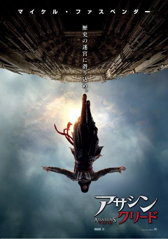 ミステリー・アクション『アサシン クリード』スタントマンが挑戦した「イーグルダイブ」は重傷を負いかねない超絶危険なスタントだった!