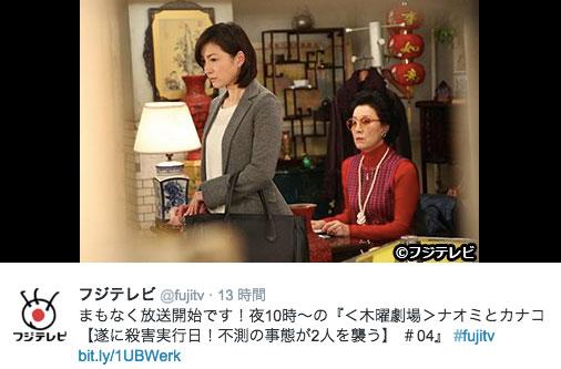 『ナオミとカナコ』の高畑淳子&吉田羊に視聴者ガクブル! 「あかん!李さんにバレてるwww」