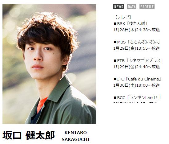人気若手俳優・坂口健太郎のワケあり私生活が話題に 「まじおもろいw」