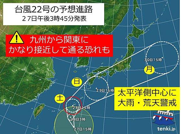 台風22号は、あす28日(土)に暴風域を伴い沖縄に最も接近。29日(日)には進路を東へ。30日(月)にかけて九州から関東の南海上を東進し、その後は再び進路を北よりに変え、日本の東を北上する見込みです。