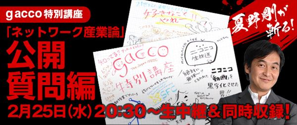 ニコニコ動画を黒字化させた男・夏野剛の講義が無料で家から受けられる!