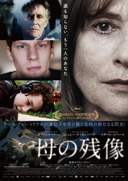 ラース・フォン・トリアーの甥が監督、イザベル・ユペール、ジェシー・アイゼンバーグら出演『母の残像』11月公開