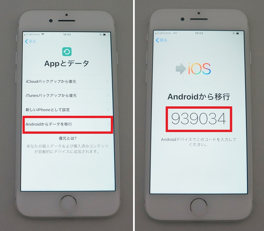 から 移行 データ iphone iphone