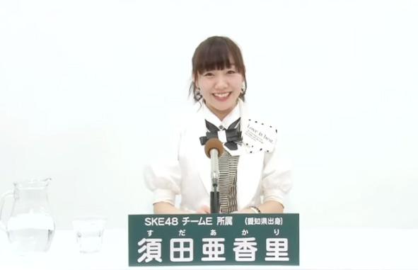 SKE48須田亜香里が「神7」入閣した時に用意してたスピーチがカッコよすぎて泣ける