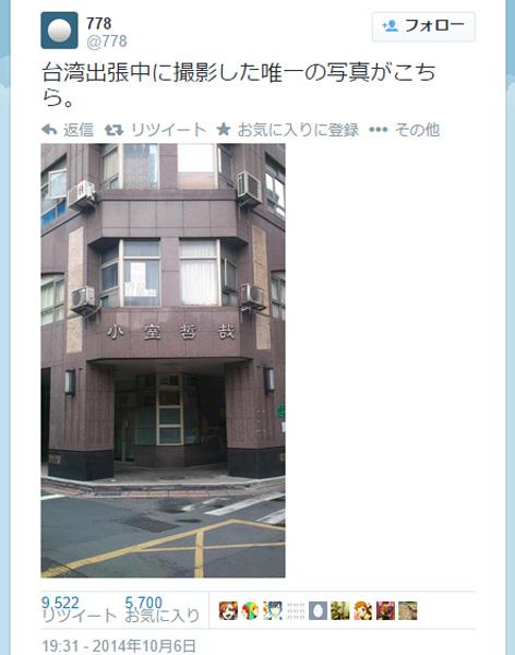 恐怖!台湾で何故か「小室哲哉」と刻まれたビルが発見されネット上が震撼