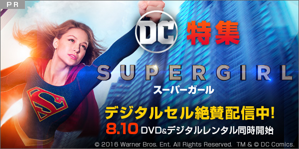 DC特集:AOLニュース