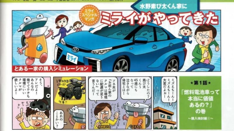 Toyota Mirai gets 'manga' treatment in Japan