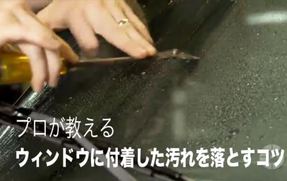 【ビデオ】フロントガラスに付着した汚れを落として視界をキレイに! 簡単で効果的な方法をプロが伝授!